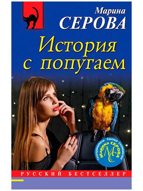 """Книга А6 Серова Марина """"История с попугаем"""" Эксмо, мягкая обложка"""