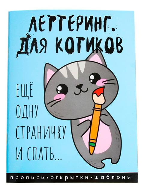 """Леттеринг для начинающих 18х26 см """"Для котиков"""" на скрепке"""