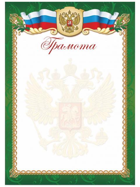 Грамота А4 с Российской символикой, зеленая рамка, стандарт