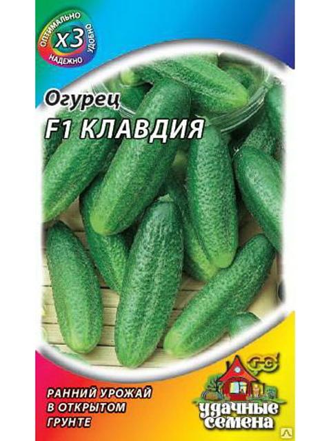 Огурец Клавдия F1, 0,3 г, ХИТх3 Уд.с.