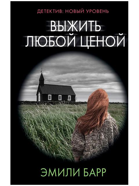 "Книга А5 Барр Э. ""Выжить любой ценой"" АСТ"