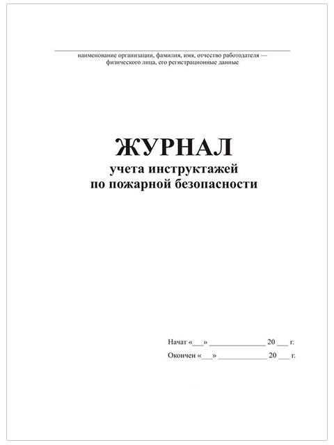 Журнал учета инструктажей по пожарной безопасности, А4 48стр, белый, офсет, на скрепке
