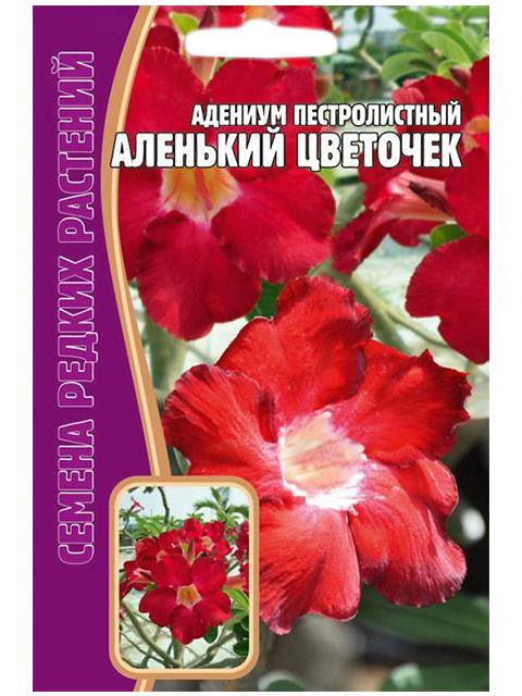 Адениум петролистный Аленький цветочек, 3шт, ц/п