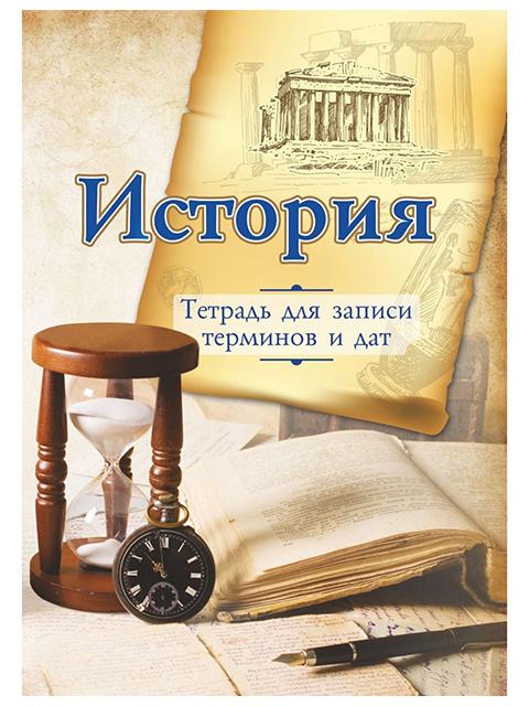 """Тетрадь для записи исторических терминов и дат, А5 16 листов """"Учитель"""", цвет коричневый"""