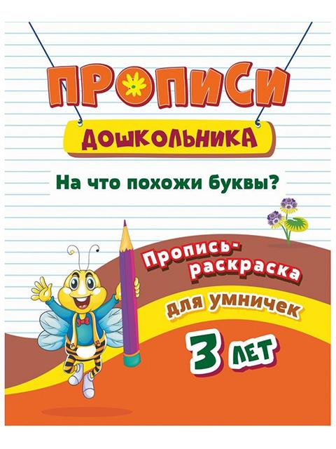 """Прописи дошкольника А5 """"Пропись-раскраска для умничек. На что похожи буквы?"""" для детей 3лет (3 +)  /ДЛ.РПТ./"""