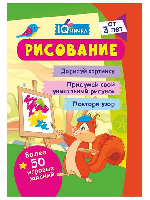 """Блокнот с заданиями А6 Учитель """"IQничка. Рисование"""" для детей от 3 лет, на скрепке (3 +)  /ДЛ.РПТ./"""