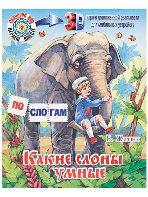 """Книга детская А5 Житков Б. """"По слогам. Какие слоны умные"""" Детиздат (0 +)  /ДЛ.ЧС./"""