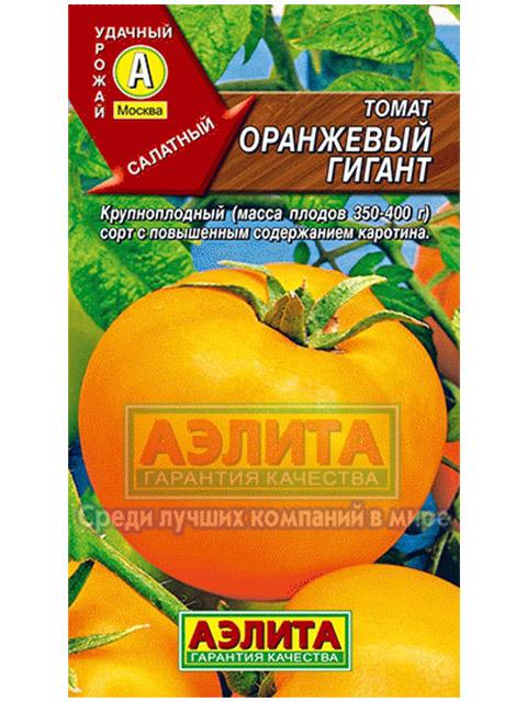 Томат Оранжевый гигант, ц/п R