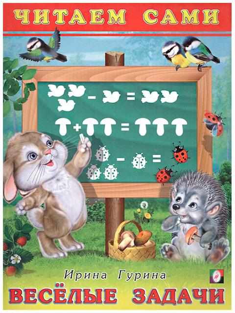 Веселые задачи | Читаем сами / Фламинго / книга А4 (0 +)  /ДЛ.М./
