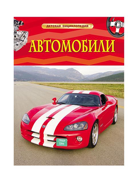 Автомобили | Детская энциклопедия / Росмэн / книга А4 (5 +)  /ДЛ.Э./