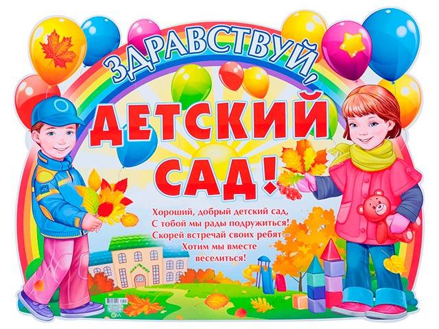 """Плакат фигурный А2 """"Здравствуй, детский сад!"""" [Р2-414]"""