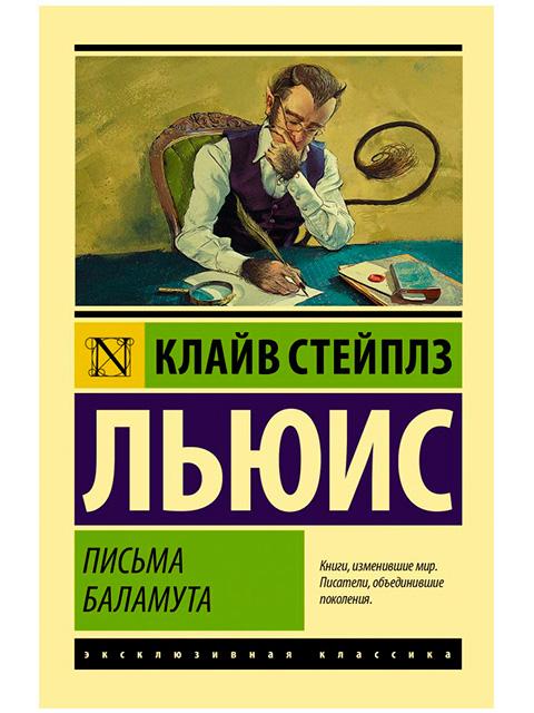 """Книга А6 Клайв Стейплз """"Эксклюзивная классика: Письма Баламута"""" АСТ, мягкая обложка"""