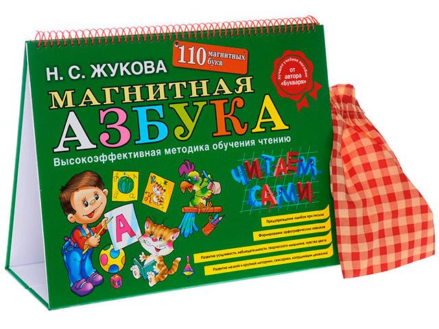 Магнитная азбука А3 на гребне, автор Н.Жукова