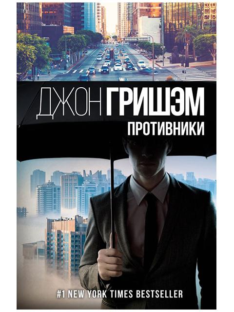 """Книга А5 Гришэм Дж. """"Противники"""" АСТ"""