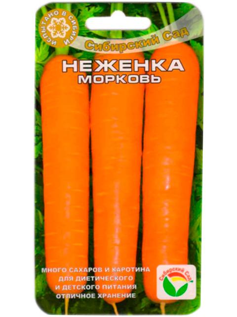 Морковь Неженка, 2 гр