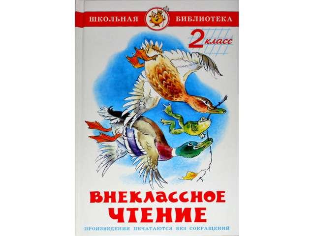Внеклассное чтение (для 2-го класса) | Школьная библиотека / Атберг / книга А5 (6 +)  /ДЛ.М./