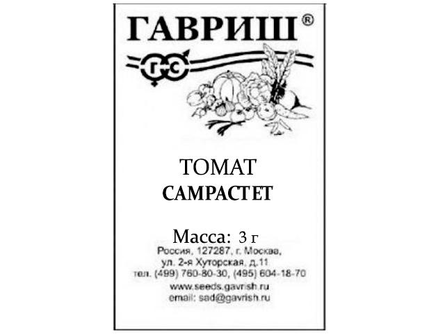 Томат СамРастет, б/п, 3 гр.