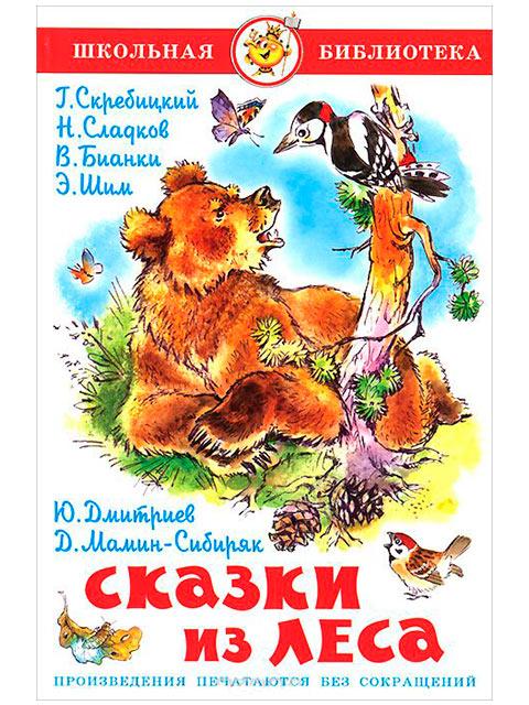 Сказки из леса | Школьная библиотека / Атберг / книга А5 (6 +)  /ДЛ.М./