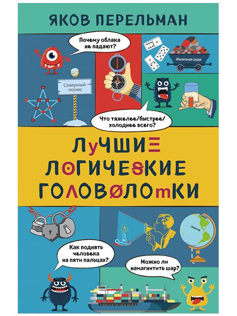 Лучшие логические головоломки | Яков Перельман / Эксмо / книга А5 (12 +)  /ДЛ.Э./
