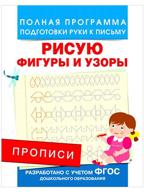 """Прописи А5 """"Росмэн.Рисую фигуры и узоры""""полная программа подготовки руки к письму"""