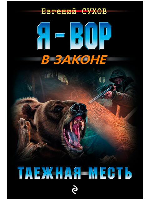 """Книга А6 Сухов Евгений """"Таежная месть"""" Эксмо, мягкая обложка"""