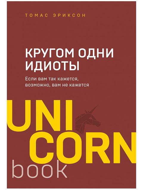 """Книга А5 Эриксон Т. """"UnicornBook: Кругом одни идиоты. Если вам так кажется, возможно, вам не кажется"""" Бомбора, мягкая обложка"""