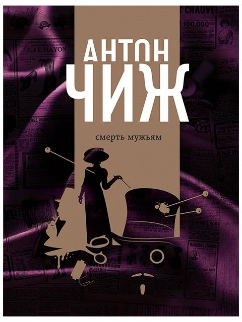 """Книга А6+ Чиж Антон """"Смерть мужьям"""" Эксмо, мягкая обложка"""