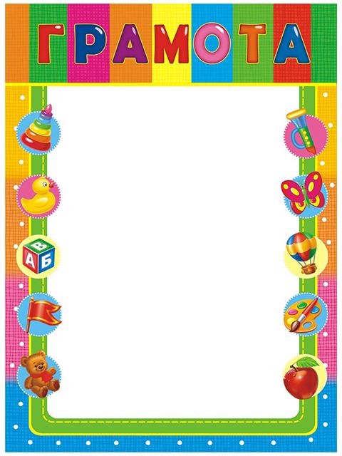 Грамота А4 Детская, разноцветная (игрушки) рамка