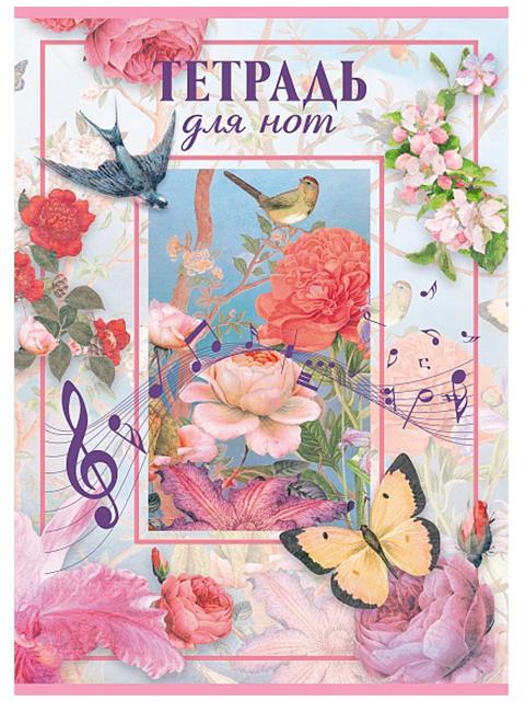 """Тетрадь для нот А4 16 листов Хатбер """"Цветочная симфония"""" вертикальная, на скрепке"""
