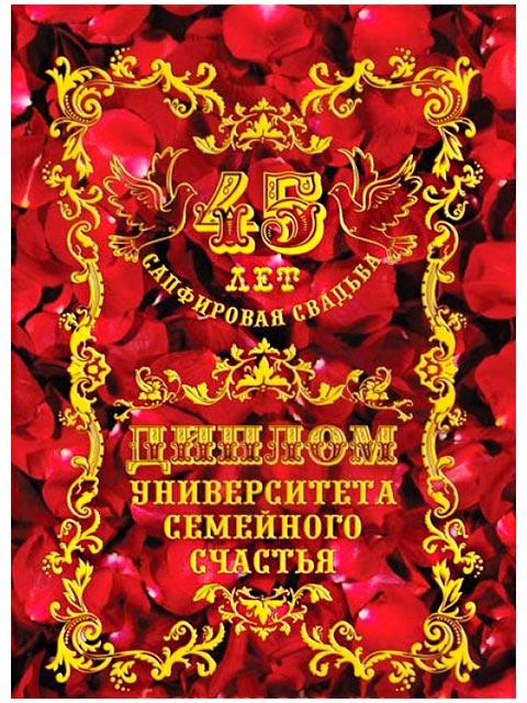 """Диплом А5 """"45 лет - Сапфировая свадьба"""""""