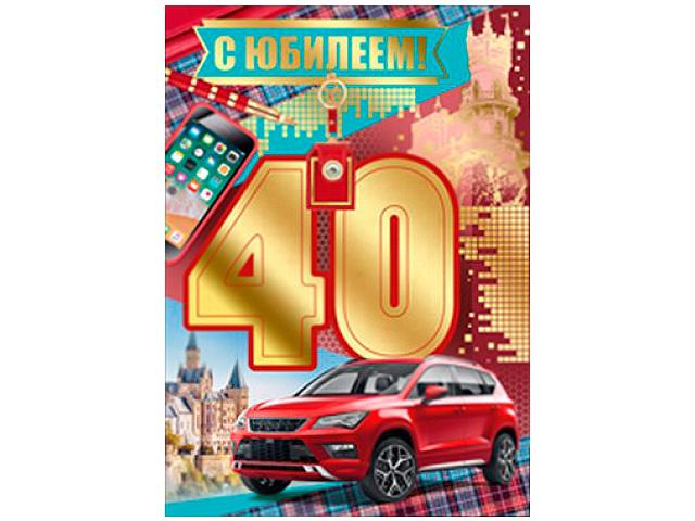 """Открытка А4 """"С Юбилеем! 40 лет"""" с поздравлением"""