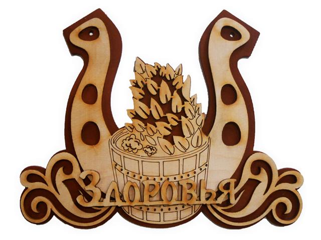 """Табличка для бани №16 """"Подкова Здоровья"""" 23х18см"""