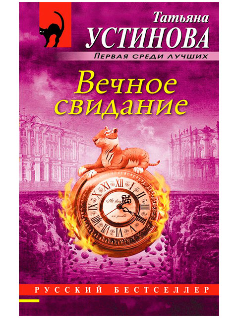 "Книга А6 Устинова Т. ""Вечное свидание"" Эксмо, мягкая обложка"