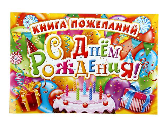 """Книга пожеланий А5 """"С Днем рождения"""" горизонт., на гребне"""