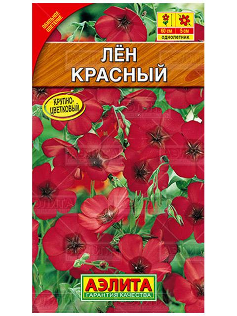 Лен Крупноцветковый красный, ц/п R