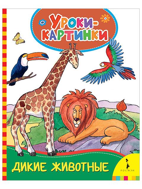 Дикие животные | Уроки-картинки / Росмэн / книга А5 (0 +)  /ДЛ.М./