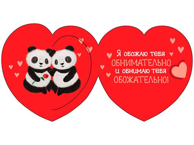"""Открытка-валентинка """"Две панды"""", фигурная вырубка"""