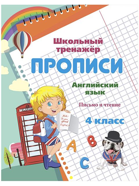 """Пропись А5 """"Школьный тренажер. Английский язык. Письмо и чтение. 4 класс"""""""