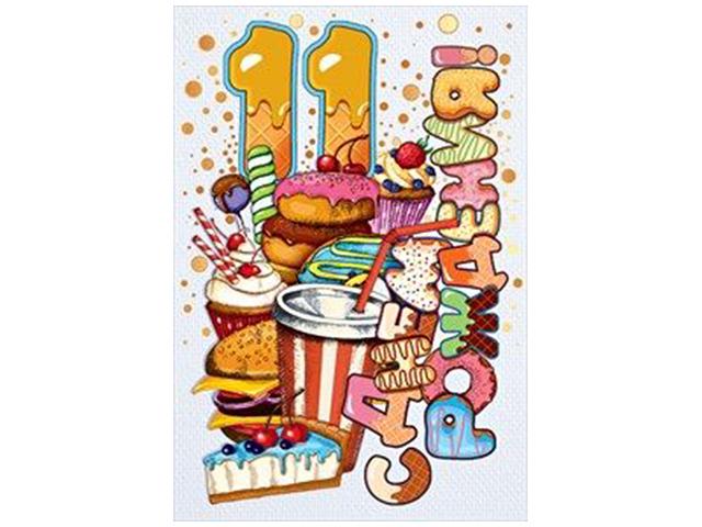 """Открытка А5 """"С Днем Рождения! 11 лет"""", с поздравлением"""