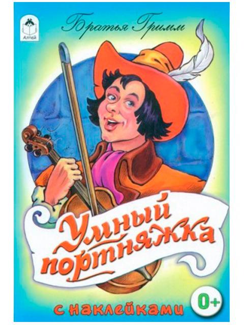 Умный портняжка   Сказки / Алтей / книга А5 с наклейками (0 +)  /ДЛ.НР./