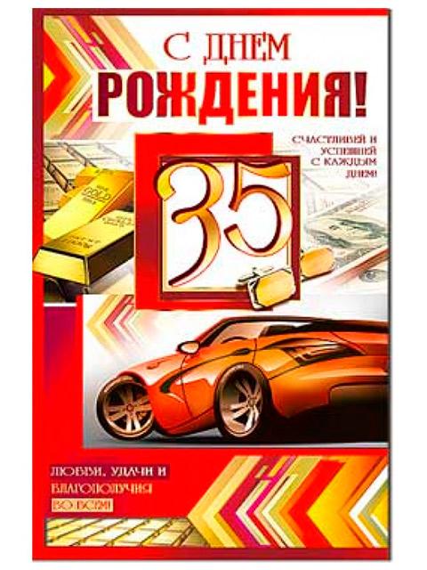 """Открытка А5 """"С Днем Рождения! 35 лет"""" с поздравлением"""