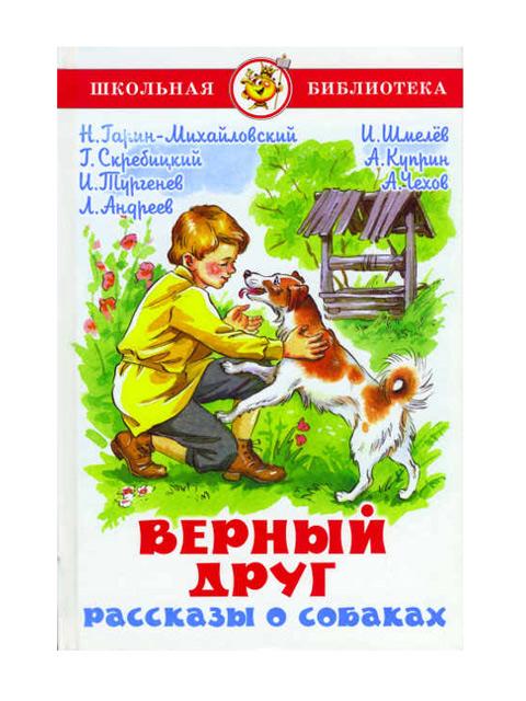 Верный друг. Рассказы о собаках   Школьная библиотека / Атберг / книга А5 (0 +)  /ДЛ.М./