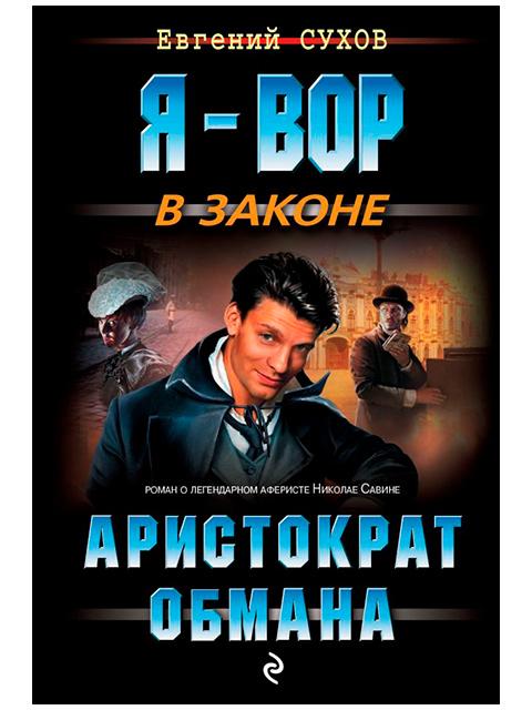 """Книга А6 Сухов Евгений """"Аристократ обмана"""" Эксмо, мягкая обложка"""