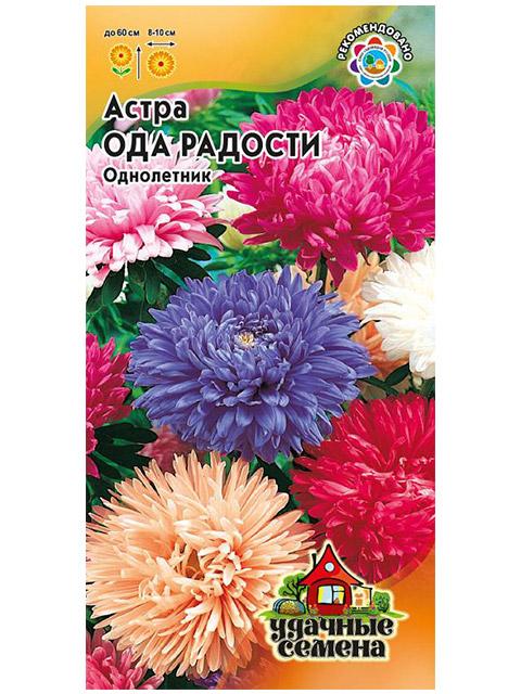 Астра Ода радости, смесь, ц/п, 0,3 г, Уд.с.