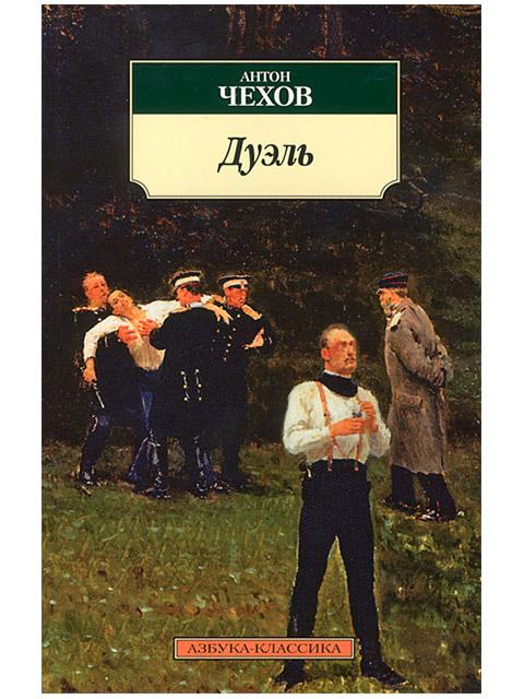 Дуэль   Чехов А. / Азбука-Классика / книга А5 (12 +)  /ОХ.К./