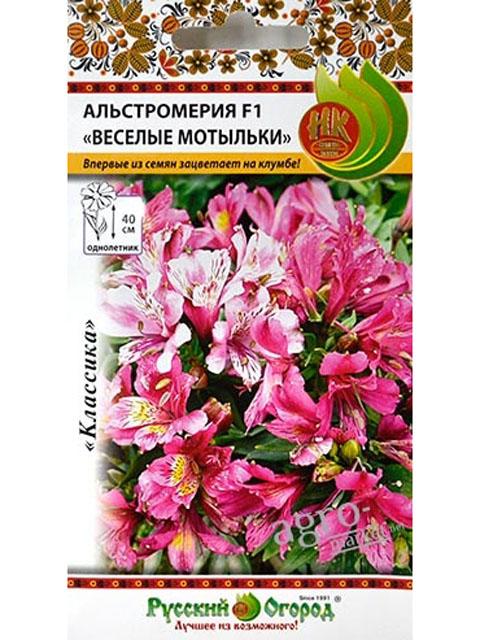 Альстромерия Веселые мотыльки F1 5шт. ц/п Русский огород