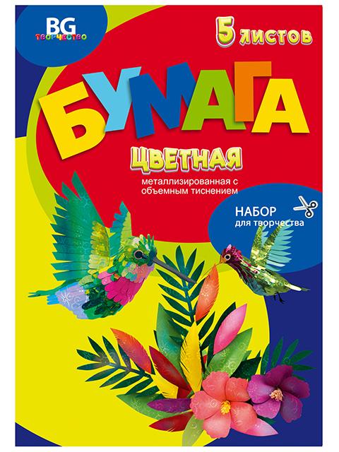 """Бумага цветная А4 5 цветов 5 листов БиДжи """"Яркие птички"""" металлизированная, с объемным тиснением, в папке"""