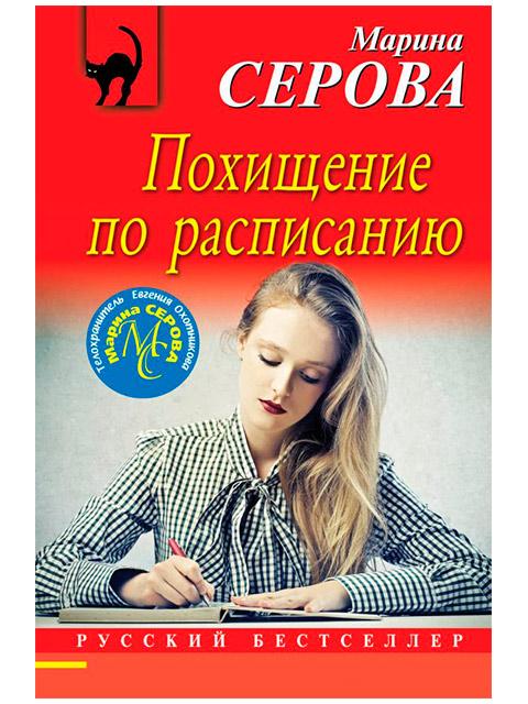 """Книга А6 Серова Марина """"Похищение по расписанию"""" Эксмо, мягкая обложка"""