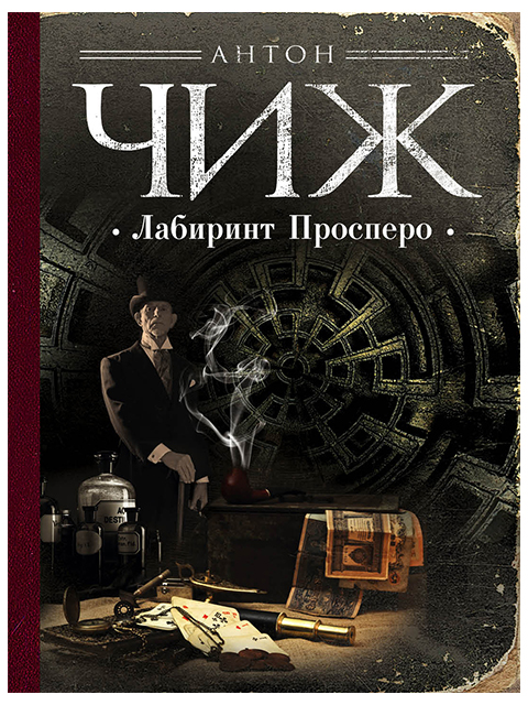 "Книга А6+ Чиж Антон ""Лабиринт Просперо"" Эксмо, мягкая обложка"