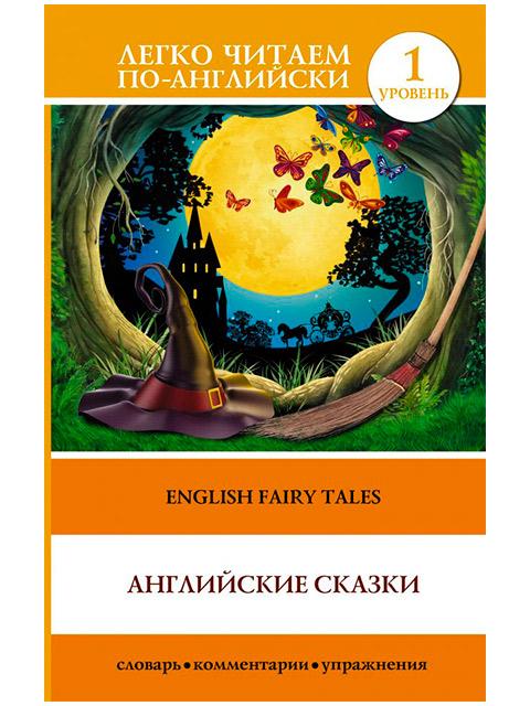 Английские сказки. 1 уровень   Легко читаем по-английски / АСТ / книга А5 (6 +)  /ИЯ.Л./